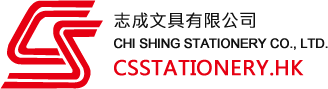志成文具有限公司 CHI SHING STATIONERY CO., LTD.