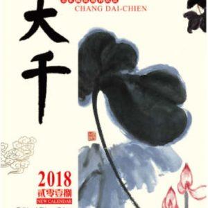 國畫月曆及檯曆 (2020年)